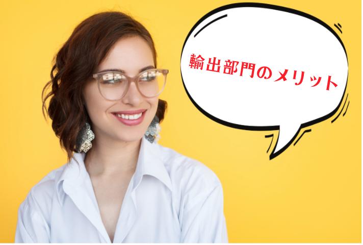 英語を使うお仕事