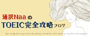 通訳NaaのTOEIC完全攻略ブログ