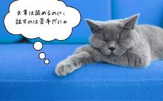 日本人が英語が苦手な理由
