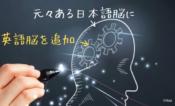 英語脳の作り方