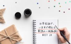 日常会話で使える英語の一般動詞BEST20