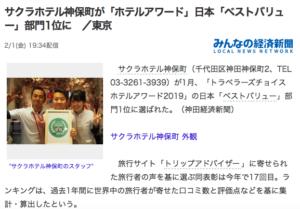 東京の国際交流
