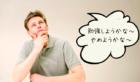 【英語の勉強が続かない人へ】誰でも出きて必ず上達する方法