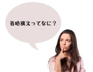 英語の省略を徹底解説