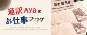 通訳Ayaのお仕事ブログ (海外取引云々)