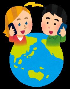 国際電話の掛け方