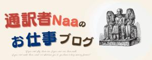 通訳者Naaのお仕事ブログ